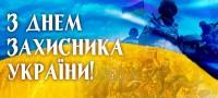 С Днем защитника Украины (5)