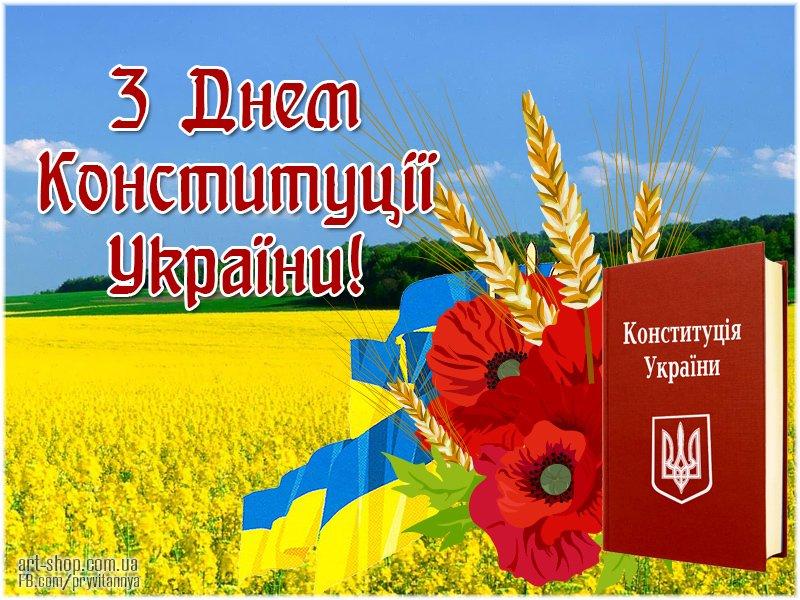 z-dnem-konstitutsiyi-ukrayini-kartinka